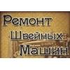 Ремонт швейных машин вашхабаде 99361582966