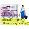Ремонт стиральных машин в ашхабаде 99361582966