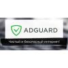 Защита от рекламы и вирусов в интернете - adguard