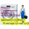 Ремонт бытовой техники стиральных и посудомоечных машин в ашхабаде 99361582966
