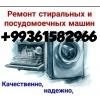 Ремонт всех марок стиральных и посудомоечных машин 99361582966