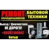 Ремонт холодильников сплит систем стиральных машин и т д 862100442