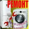 Ремонт и профилактика бытовой техники гарантия на работу 2 года звать валера 863995971