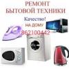 Ремонт и заправка холодильников сплит систем и прафелактика стиральных машин пылесосов микроволновок батя 86210442