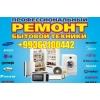 Ремонт профилактика холодильников сплит систем стиральных машин и т д 862100442