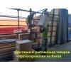 Транзитные перевозки через в рогун тадижикистан