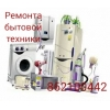 Профессиональный ремонт и заправка холодильников сплит системы работа с гарантией на год 862100442 батя