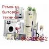 Профессиональный ремонт всех видов бытовой техники с гарантией на работу до года батыр 862100442