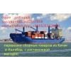 Официальные перевозки сборных грузов из китая в ашхабад