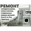 Обслуживание бытовой техники 99364877219