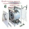 Ремонт стиральных машин любой марки 99364877219