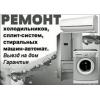 Ремонт заправка мойка сплит систем холодильников с гарантией никита 864877219