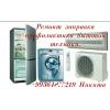 Ремонт и профилактика бытовой техники 99364877219