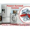 Полная мойка внутреннего и наружнего блока сплит систем 200манат байрам 861899449