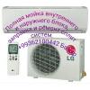 Ремонт и обслуживание сплит систем по доступным ценам 99362100442