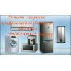 Ремонт и профилактика бытовой техники по доступным ценам 99362100442