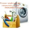 Ремонт профилактика стиральных машин с гарантией на работу батыр862100442