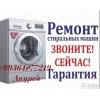 Профилактика ремонт стиральных машин по доступным ценам 99364877219