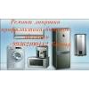 Ремонт и профилактика бытовой техники с гарантией на качество и на работу 99362100442