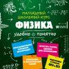 Физика для школьников и студентов