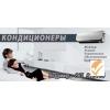 Сплит кондиционеры-ремонт тех обслуживание