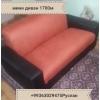 Двух местный диван