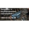 Заправка картриджей в г туркменбаши