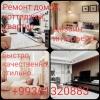 Ремонт квартир-элиток домов-котеджей по доступным ценам под ключ 861 32 08 83 игорь