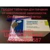 Таблетки для лечения никотиновой зависимости Чампикс