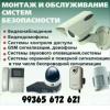 Безопасность вашего дома в ваших руках