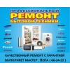 Ремонт бытовой техники форма оплаты любая холодильники кондиционеров ст машин посудомоечные микроволновки 662423