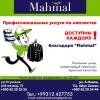 Химчистка mahmal | чисто и удобно