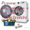 Ремонт профилактика стиральных машин с гарантией на работу 863419194андрей
