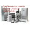 Профессиональный ремонт и заправка холодильников сплит систем с гарантей 863419194