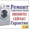 Ремонт стиральных машин профилактика замена подшипников устранение неприятного запаха консультация также покупаю не рабочии