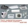 Ремонт и обслуживание кондиционеров и сплит систем делаю все сложности связано с кондерами