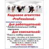 Свободные вакансии от кадрового агенства профессионал на 23 10 2020