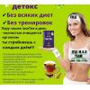 Laso чайный напиток для похудения очищение и детокс организма