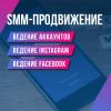 Создание сайта smm смм услуги продвижение специалист Ашхабад