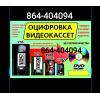 Оцифровка видеокассет на диск или флешку недорого